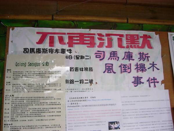 族人們正在抗議一個有關三個年輕族人的判決