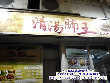 香港廟街清湯腩王.JPG