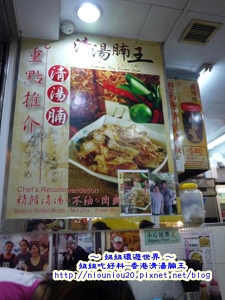 香港廟街清湯腩王店內一隅.JPG