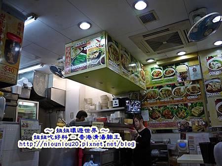 香港廟街清湯腩王煮麵.JPG