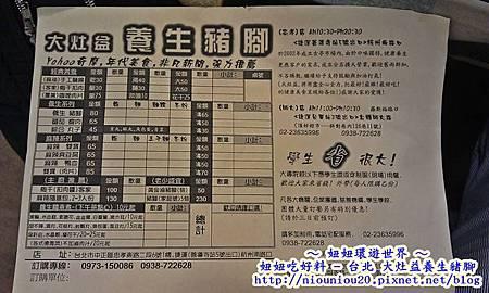 台北大灶益養生豬腳MENU.jpg