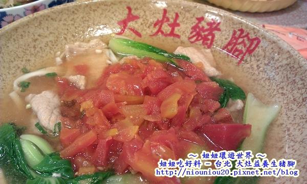 台北大灶益養生豬腳番茄瘦肉湯麵滿滿番茄.jpg
