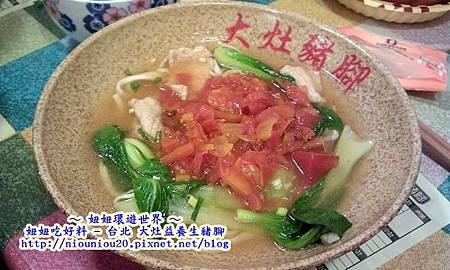 台北大灶益養生豬腳番茄瘦肉麵.jpg
