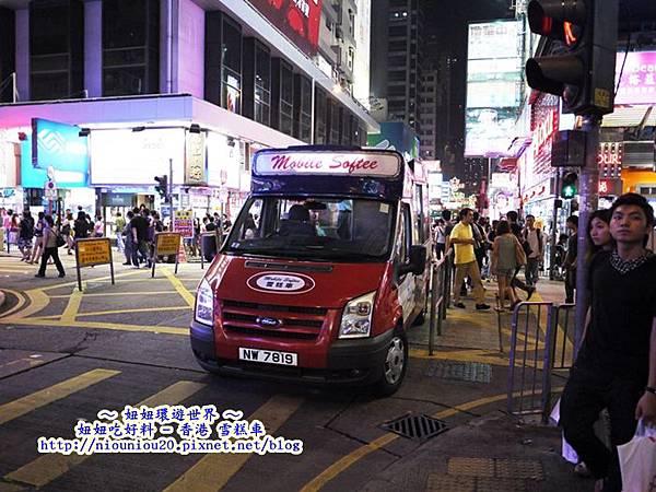 香港雪糕車.JPG