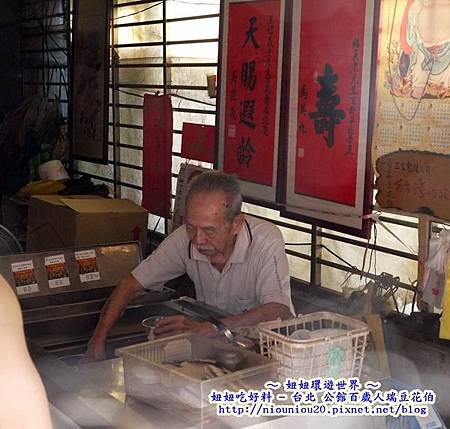台北公館百歲人瑞豆花伯.JPG
