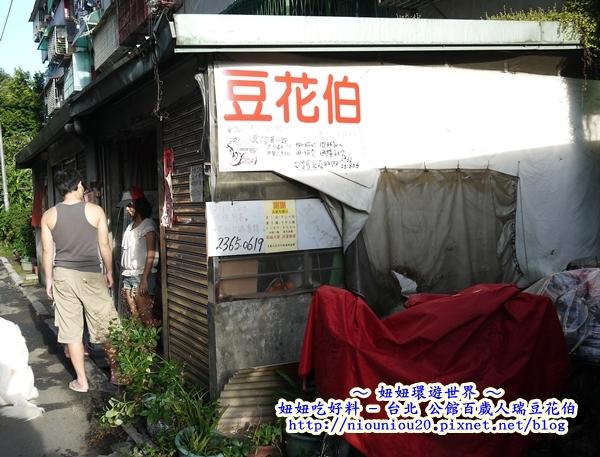 台北公館百歲人瑞豆花伯店面.JPG