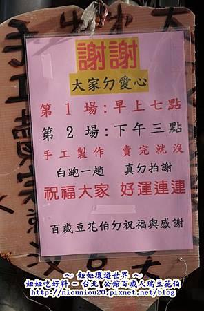 台北公館百歲人瑞豆花伯愛心公告.JPG