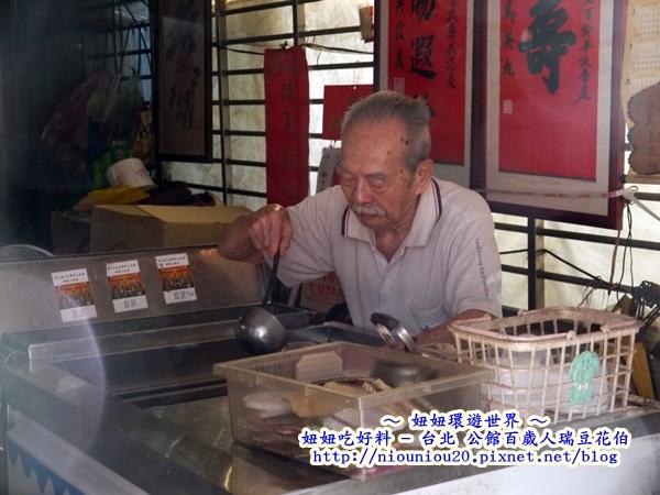 台北公館百歲人瑞豆花伯親手舀豆花.JPG