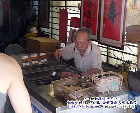 台北公館百歲人瑞豆花伯親自裝豆花.JPG