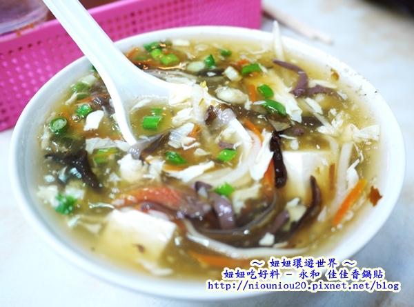 永和佳佳香鍋貼酸辣湯.JPG