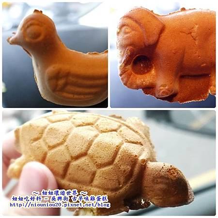 吳興街古早味雞蛋糕小小動物園.jpg
