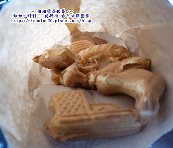 吳興街古早味雞蛋糕很有趣還有一把槍.JPG