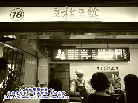 阜杭豆漿Since1958