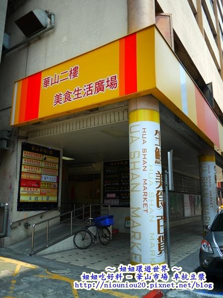阜杭豆漿華山市場