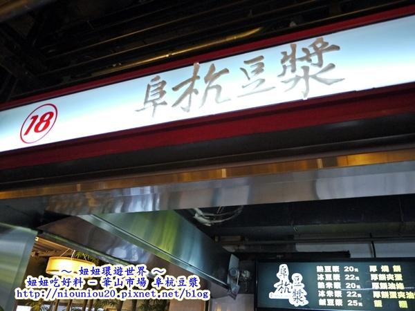 阜杭豆漿華山市場18號攤位