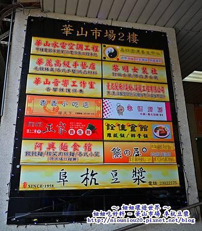 阜杭豆漿華山市場二樓