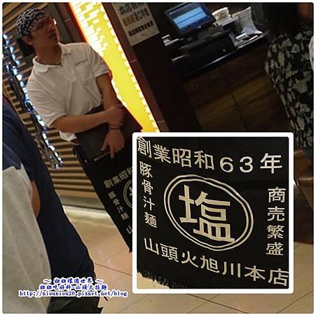山頭火拉麵_03圍裙
