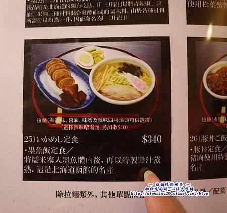 山頭火拉麵_07菜單3
