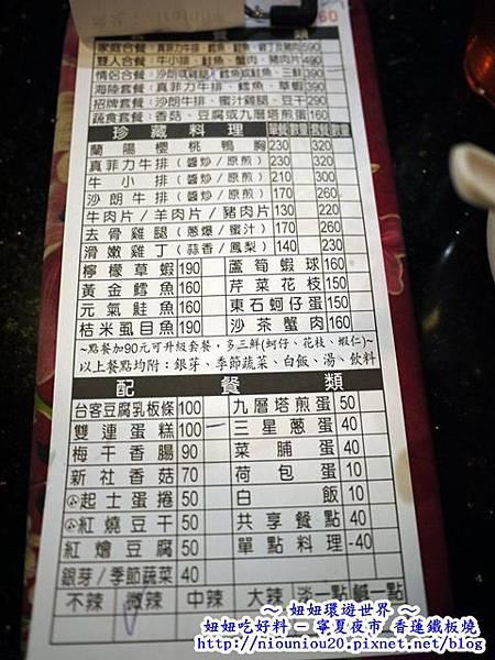 01寧夏夜市香蓮鐵板燒_MENU