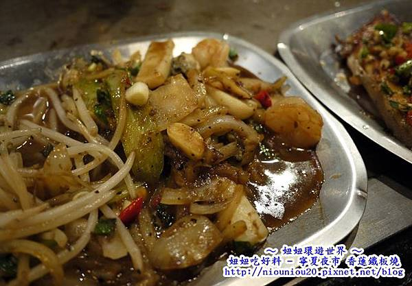 07寧夏夜市香蓮鐵板燒_雙人套餐_4