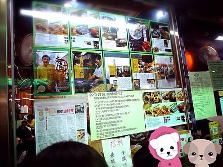香港米其林美食 添好運點心專門店 旺角