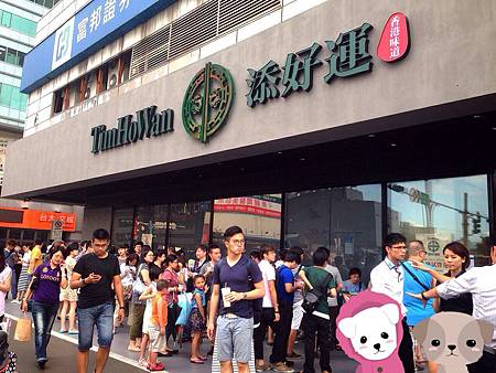 香港添好運點心專門店 臺北店