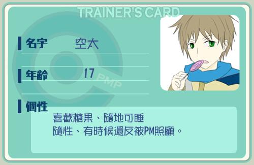 訓練家卡-空太