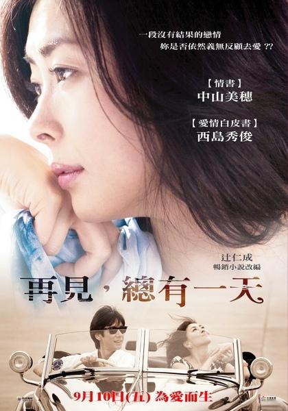 poster-Sayonara Itsuka.jpg