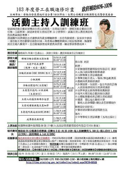 0926_標準版DM_活動主持人訓練班_頁面_1