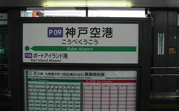 ポートライナー神戸空港駅