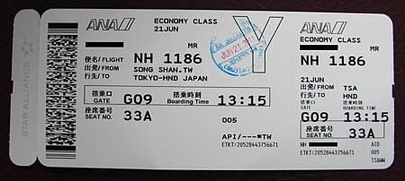 NH1186