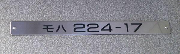 モハ224-17