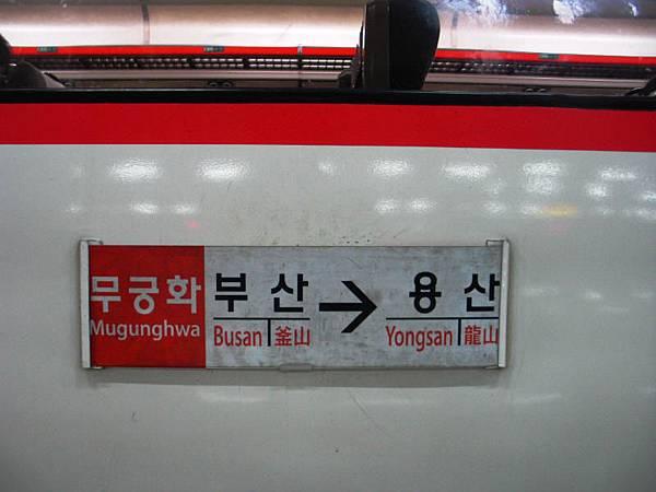 釜山→龍山