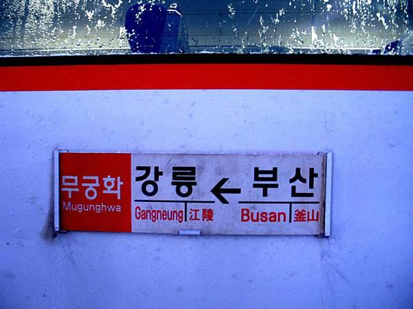 江陵←釜山
