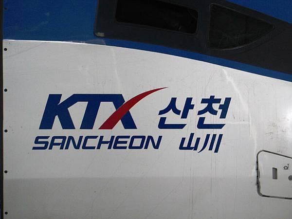 KTX山川