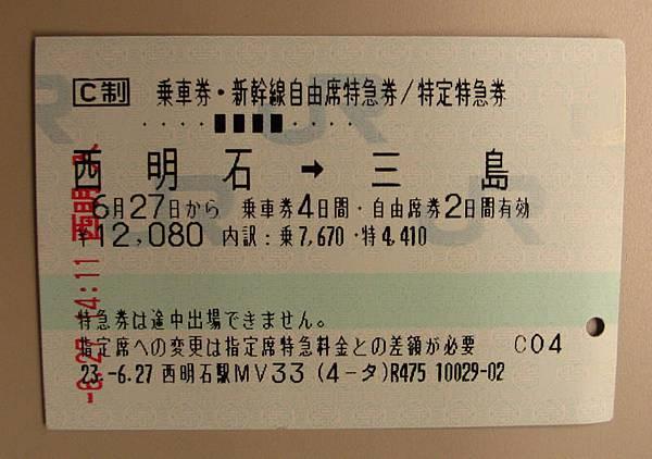 西明石→三島