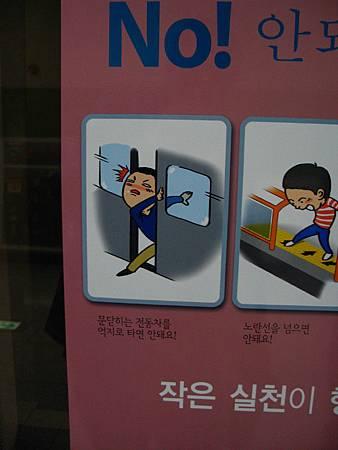 釜山地下鐵