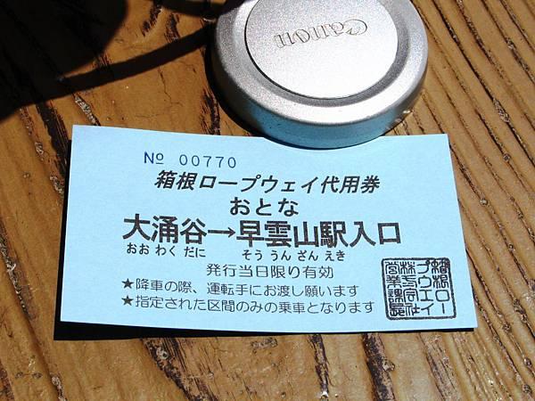 箱根ロープウェイ代用券