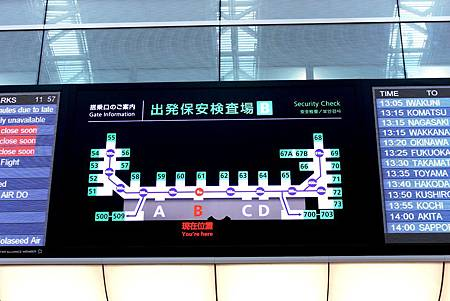 東京羽田空港第二ターミナル