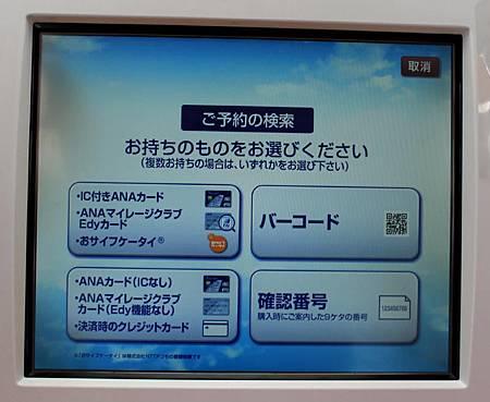 ANA自動チェックイン・購入機