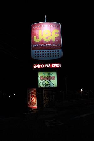 ジェフ豊見城店