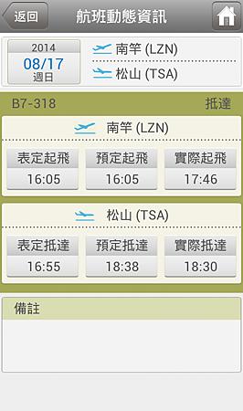 Screenshot_2014-08-19-10-48-12