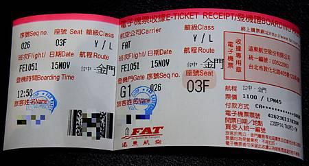 FE1051-0001