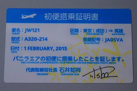 初便搭乗証明書