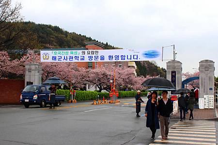 韓國海軍士官學校
