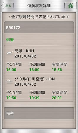 BR172