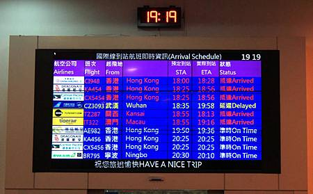 高雄小港空港国際線ターミナル