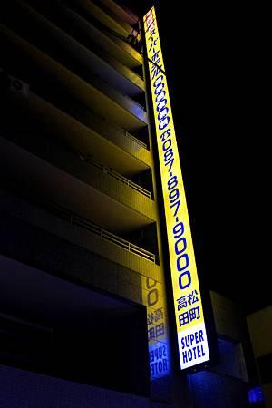 スーパーホテル高松田町