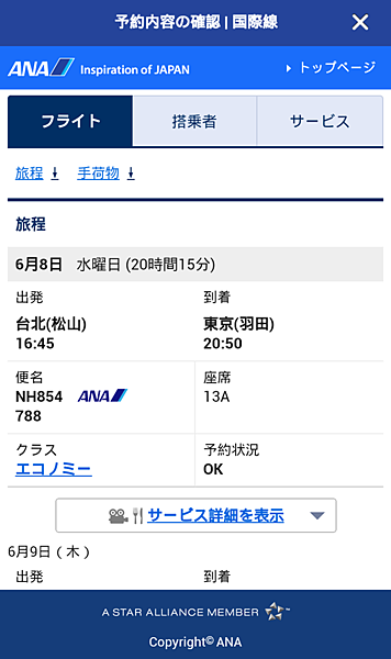NH854/NH2178