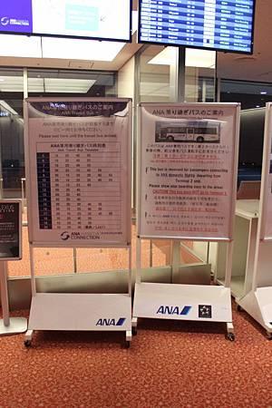 東京羽田空港国際線ターミナル